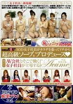 開店!!AV会社とそこで働く女子社員が主導する性的特殊浴場「Acume」+初めての媚薬アクメ×4