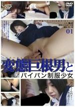 未成年(四七一)変態巨根男とパイパン制服少女 01