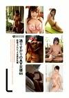通りすがりのAV女優05 新春マグロビッチ全員巨乳編