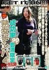成功率90%豊満限定 熟女ナンパ4 【愛媛・徳島篇】