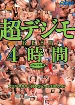 超デジモ BEST4時間 レアルゲスト編