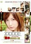 XXXXX![ファイブエックス]熊本完全素人編