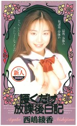 腰くだけ放課後日記 西嶋綾香