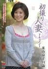 初撮り人妻ドキュメント 米山涼子