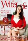 WifeLife vol.021 昭和50年生まれの森下美緒さんが乱れます 撮影時の年齢は42歳 スリーサイズはうえから順に85/61/87