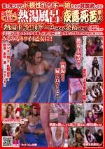 街で見つけたド根性ヤンキー娘たちが賞金欲しさに罰ゲーム付き熱湯風呂に夜露死苦参上!