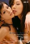 サイレント・レズビアン 美しい女のリアルレズLIVE 紅音ほたる×立花里子