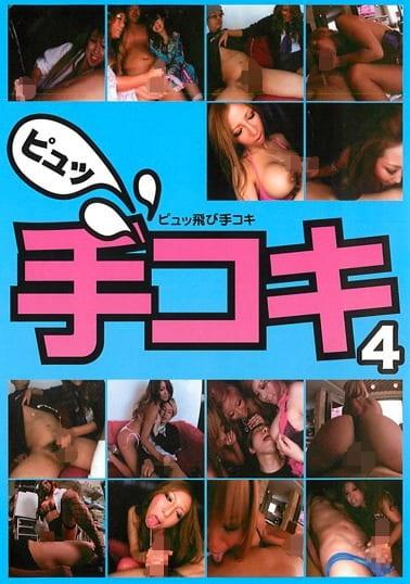 ピュッ飛び手コキ 4