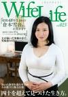 WifeLife vol.023 昭和48年生まれの倉本雪音さんが乱れます 撮影時の年齢は43歳 スリーサイズはうえから順に89/63/90