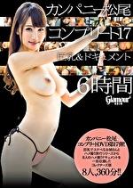 カンパニー松尾 コンプリート17 巨乳&ドキュメント 6時間