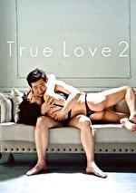 True Love 2 プライド