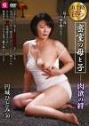 密室の母と子 肉欲の絆 円城ひとみ(50)