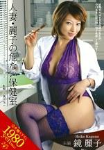 人妻・麗子の危ない保健室 鏡麗子
