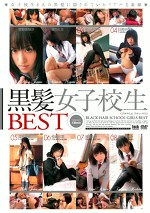 黒髪女子校生BEST