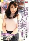 初撮り人妻ドキュメント 松坂聡子