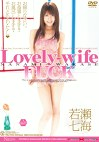Lovely-wife FUCK 若瀬七海