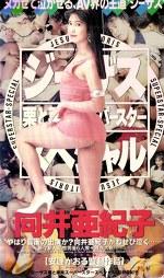 ジーザス栗と栗鼠スーパースタースペシャル 向井亜紀子