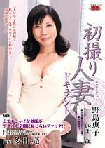 初撮り人妻ドキュメント 野島恵子