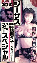 ジーザス栗と栗鼠スーパースタースペシャル 浅間夕子 vs ジョイナー