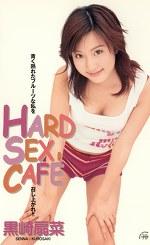 HARD SEX CAFE 黒崎扇菜