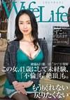 WifeLife vol.025 昭和51年生まれの秋月しずこさんが乱れます 撮影時の年齢は41歳 スリーサイズはうえから順に85/57/84