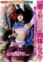オトコのスケベな妄想シリーズvol.15 ある朝婆さんが少女の肉体になった・・・