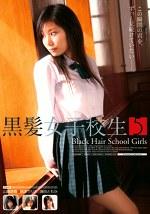 黒髪女子校生5
