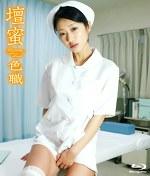壇蜜 色職-SHIKI-SYOKU-