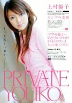PRIVATE 優子 上村優子