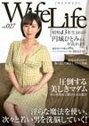 WifeLife vol.027 昭和43年生まれの円城ひとみさんが乱れます 撮影時の年齢は49歳 スリーサイズはうえから順に88/62/90