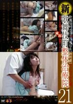 新・歌舞伎町 整体治療院 21