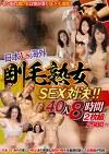 日本VS海外剛毛熟女SEX対決!! 40人8時間