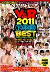 V&R2011下半期BEST