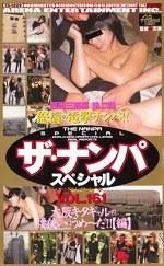 ザ・ナンパスペシャルVOL.161 大阪キタギャルの腰使いはうめ~だ!![編]