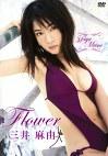 Flower 三井麻由