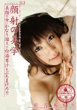 顔射の美学 03