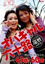 オバギャル六十路 ふたりは還暦in渋谷 高畑ゆり 63歳/松原ちとせ 60歳