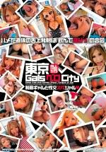東京GalsベロCity 制服ギャルと性交スペシャル 制服とギャルと舌上発射×4時間
