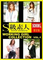 『働くオンナ』編Vol.4 S級素人(SOKMIL限定版)