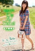 敏感すぎる18歳 AVデビュー 五十嵐純子