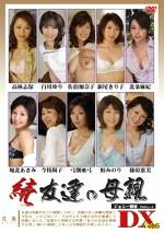 続・友達の母親DX Vol.6