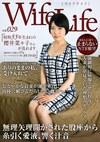 WifeLife vol.029 昭和55年生まれの櫻井菜々子さんが乱れます 撮影時の年齢は37歳 スリーサイズはうえから順に89/59/88