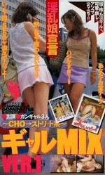 ~CHO→ストリート系~ ギャルMIX VER.1