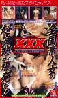 XXX トリプルエクスタシー 全国素人女の超妄想が爆発だ!