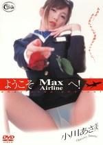 ようこそMaxAirlineへ! 小川あさ美