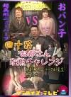 四十路お母さん淫熟チャレンジ(7)~おバン子VS美人ニューハーフ!エロいのはどっちだ?