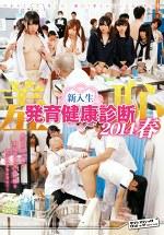 羞恥 新入生発育健康診断 2014春