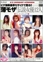 薄モザ〔伝説の女優12人〕