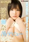 超天然素材 綾波瀬奈 AVデビュー 奇跡の美少女 初脱ぎ、そして初SEX・・・