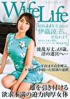 WifeLife vol.031 昭和44年生まれの伊織涼子さんが乱れます 撮影時の年齢は48歳 スリーサイズはうえから順に90/64/92